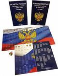 Альбом-планшет для монет России регулярного выпуска с 1997 по 2018 год. (в наборе 2 тома), фото №6