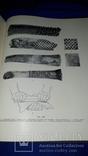 1957 Первобытная техника. Изучение древнейших орудий- 2000 экз.