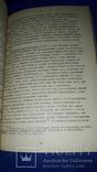 1972 Скифы в Юго-Западном Крыму - 1800 экз., фото №6