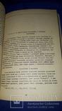 1972 Скифы в Юго-Западном Крыму - 1800 экз., фото №7