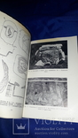 1978 Курганы на Южном Буге- 1350 экз. photo 1