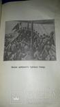 1918 Драгоманів - Про українських козаків, татар та турків, фото №9