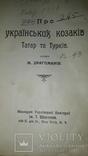 1918 Драгоманів - Про українських козаків, татар та турків, фото №11