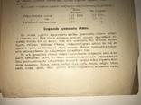 1923 Киевское Издание Сбор хранение семян всего-1000 тир, photo number 3