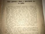 1923 Киевское Издание Сбор хранение семян всего-1000 тир, photo number 5