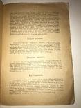 1923 Киевское Издание Сбор хранение семян всего-1000 тир, фото №6
