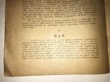 1923 Киевское Издание Сбор хранение семян всего-1000 тир, photo number 7
