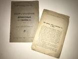 1923 Киевское Издание Сбор хранение семян всего-1000 тир