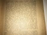 1923 Киевское Издание Сбор хранение семян всего-1000 тир, фото №8