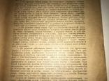 1923 Киевское Издание Сбор хранение семян всего-1000 тир, photo number 9