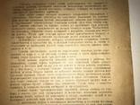 1923 Киевское Издание Сбор хранение семян всего-1000 тир, photo number 10