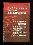 Библиотека-музей А.П.Гайдара путеводитель, фото №2