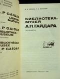 Библиотека-музей А.П.Гайдара путеводитель, фото №3