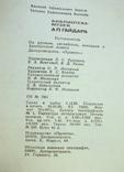 Библиотека-музей А.П.Гайдара путеводитель, фото №7