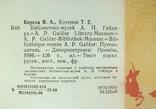 Библиотека-музей А.П.Гайдара путеводитель, фото №8