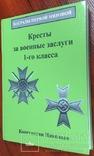 Книга Константина Николаева «Кресты за военные заслуги 1-го класса».