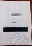 Книга Константина Николаева «Кресты за военные заслуги 1-го класса». photo 3