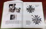 Книга Константина Николаева «Кресты за военные заслуги 1-го класса». photo 6