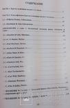 Книга Константина Николаева «Кресты за военные заслуги 1-го класса». photo 9