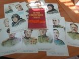 Герои советского союза, полный комплект, фото №2