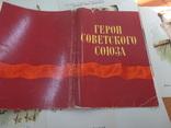 Герои советского союза, полный комплект, фото №6