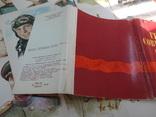 Герои советского союза, полный комплект, фото №7