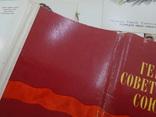 Герои советского союза, полный комплект, фото №9