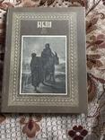 Библия с иллюстрациями Доре, фото №2
