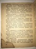 1944 Справочник Работникам МПВО Железнодорожного транспорта Согласовано с НКВД, фото №5