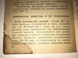 1944 Справочник Работникам МПВО Железнодорожного транспорта Согласовано с НКВД, фото №6
