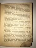 1944 Справочник Работникам МПВО Железнодорожного транспорта Согласовано с НКВД, фото №8