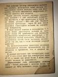 1944 Справочник Работникам МПВО Железнодорожного транспорта Согласовано с НКВД, фото №9