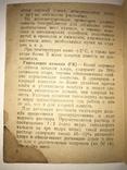 1944 Справочник Работникам МПВО Железнодорожного транспорта Согласовано с НКВД, фото №10