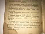 1944 Справочник Работникам МПВО Железнодорожного транспорта Согласовано с НКВД, фото №11