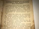 1944 Справочник Работникам МПВО Железнодорожного транспорта Согласовано с НКВД, фото №12