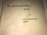 1912 О украинской школе Гринченко Киев
