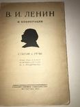 1924 Ленин о Кооперации для бизнеса