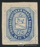 1876 Украина Павлоград земство