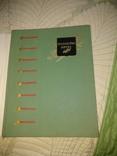 Рідкісна книга, фото №3