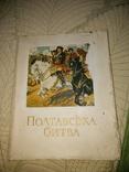 Рідкісна книга, фото №4
