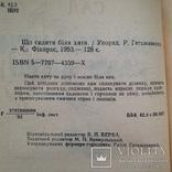 Що садити бiля хати. 1993  128 с. ил., фото №4