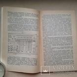 Що садити бiля хати. 1993  128 с. ил., фото №5