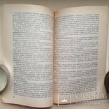 Що садити бiля хати. 1993  128 с. ил., фото №7