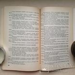 Що садити бiля хати. 1993  128 с. ил., фото №8