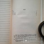 Що садити бiля хати. 1993  128 с. ил., фото №9