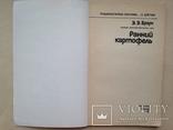 Ранний картофель. Продовольственная программа в действии. 1983 104 с., фото №3