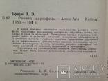 Ранний картофель. Продовольственная программа в действии. 1983 104 с., фото №4