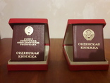 Орденские книжки трудовой славы II-й и III-й степени в футлярах