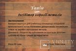 Танин - для консервації і реставрації металів 50 г, фото №4
