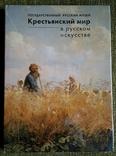 Крестьянский мир в русском искусстве